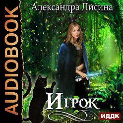 Александра Лисина - Игрок