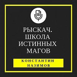 Константин Назимов - Рыскач. Школа истинных магов
