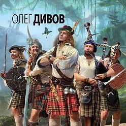 Олег Дивов - Настоящие индейцы