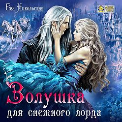 Ева Никольская - Золушка для снежного лорда
