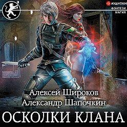 Александр Шапочкин - Осколки клана