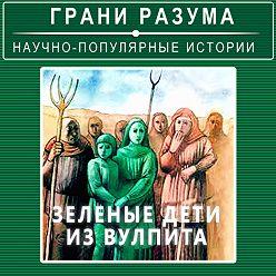 Анатолий Стрельцов - Загадки истории. Зеленые дети изВулпита