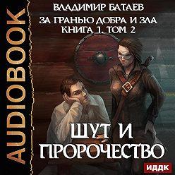 Владимир Батаев - Книга 1. Том 2. Шут и Пророчество