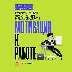 Ольга Тихонова - Краткое содержание «Мотивация к работе»