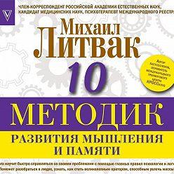 Михаил Литвак - 10 методик развития мышления и памяти
