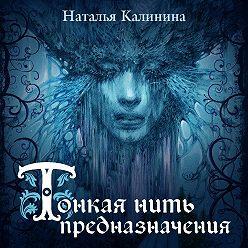 Наталья Калинина - Тонкая нить предназначения