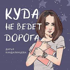 Дарья Кандалинцева - Куда не ведёт дорога