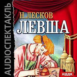 Николай Лесков - Левша (спектакль)