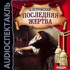 Александр Островский - Последняя жертва (спектакль)