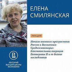 Елена Смилянская - Начало военного присутствия России в Восточном Средиземноморье: блистательная операция Екатерины II и ее долгие последствия