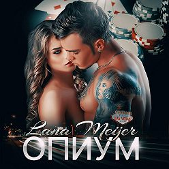 Лана Мейер - Опиум