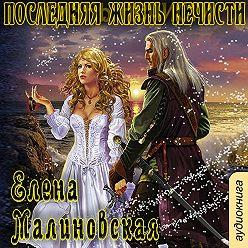 Елена Малиновская - Последняя жизнь нечисти