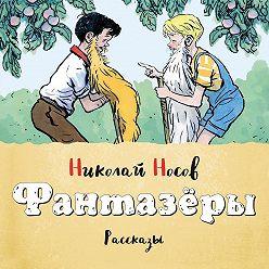 Николай Носов - Фантазеры (Сборник)
