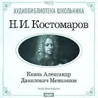 Николай Костомаров - Князь Александр Данилович Меншиков