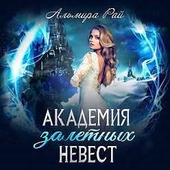 Альмира Рай - Академия залетных невест