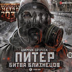 Шимун Врочек - Метро 2035: Питер. Битва близнецов