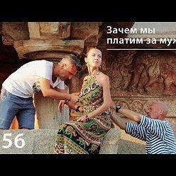 Евгения Тимонова - Зачем мы платим за мужчин?