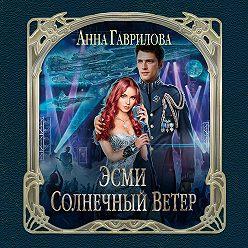 Анна Гаврилова - Эсми Солнечный Ветер