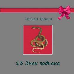 Татьяна Тронина - Тринадцатый знак Зодиака