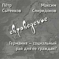 Максим Спиридонов - Германия– социальный рай для ееграждан?