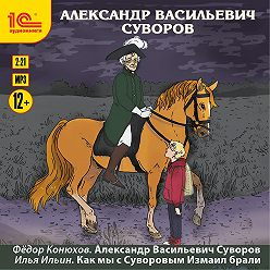 Илья Ильин - Александр Васильевич Суворов
