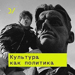 Юрий Сапрыкин - Эволюция героя: от бандита к охраннику
