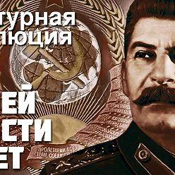 Дмитрий Пучков - Александр Зиновьев - Нашей юности полёт, Культурная революция