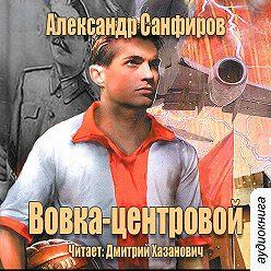 Александр Санфиров - Вовка-центровой