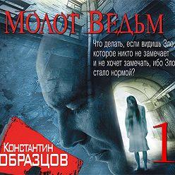 Константин Образцов - Молот Ведьм (часть 1-я)