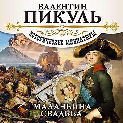Валентин Пикуль - Маланьина Свадьба (сборник)