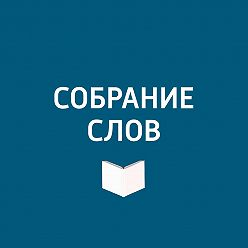 Творческий коллектив программы «Собрание слов» - Пьесы Генрика Ибсена в новых переводах