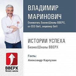 Владимир Маринович - Александр Карпухин. Как создать уникальный клинический комплекс на базе советской больницы без привлечения инвестиций