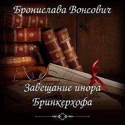 Бронислава Вонсович - Завещание инора Бринкерхофа