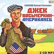 Николай Смирнов - Джек Восьмеркин – американец