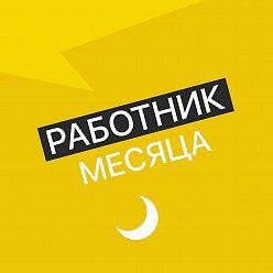 Творческий MojoMedia - Эзотерик