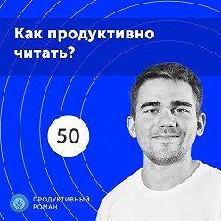 Роман Рыбальченко - 50. Как читать книги эффективно? Электронная книга Amazon Kindle