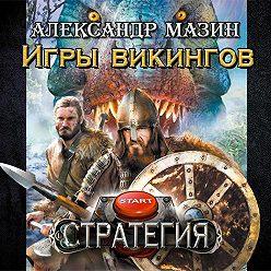 Александр Мазин - Игры викингов