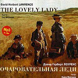Дэвид Герберт Лоуренс - Очаровательная леди. Рассказы / Lawrence, David Herbert. The Lovely Lady. Stories