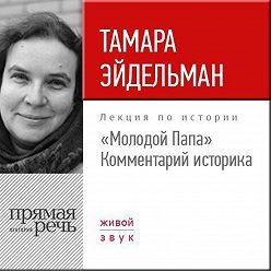 "Тамара Эйдельман - Лекция «""Молодой Папа"". Комментарий историка»"