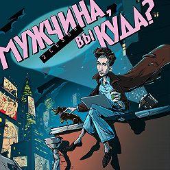 Григорий Туманов - Эпизод 17. Зачем мужчине быть героем?