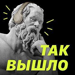 Андрей Бабицкий - Бывает ли хорошая и плохая работа?