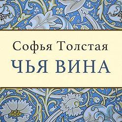 Софья Толстая - Чья вина