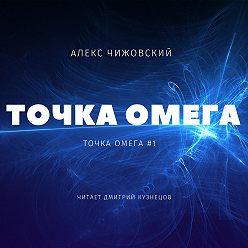 Алекс Чижовский - Точка Омега