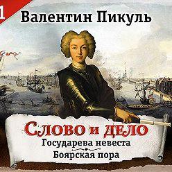 Валентин Пикуль - Слово и дело. Часть 1