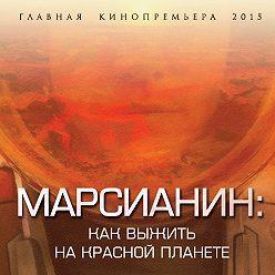 Антон Первушин - Марсианин. Как выжить на Красной планете?