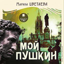 Марина Цветаева - Мой Пушкин