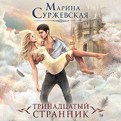 Марина Суржевская - Тринадцатый странник