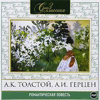 Алексей Толстой - Романтическая повесть 2