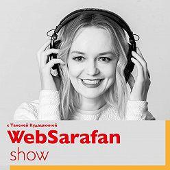 Таисия Кудашкина - Ольга Савельева: Как создать блог с аудиторией 80 000 человек, который спасает жизни