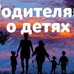 Варган София - Родительская любовь: за что вы любите ребёнка?